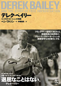 derek_bailey_japanese_book